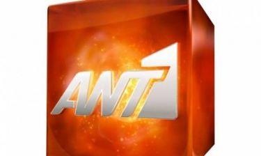 ΑΝΤ1: Νέο πρόγραμμα με… βερεσέ