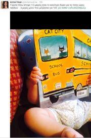 Η τρυφερή φωτογραφία της Άννα Βίσση με τον εγγονό της
