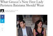 Η Vogue συμβουλεύει την νέα πρώτη κυρία της Ελλάδος. Τι πρέπει να φοράει;