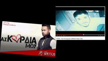 Ο κλέψας του κλέψαντος: Το νέο τραγούδι του Stan, ο Βρεττούλης και στο βάθος ο Μαζώ (Nassos blog)