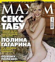 Δείτε την Gagarina να ποζάρει γυμνή