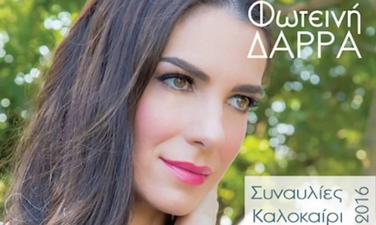 Φωτεινή Δάρρα: Μιλάει για τις συναυλίες της ανά την Ελλάδα με τίτλο «Απλά καλοκαίρι!»