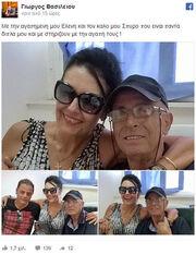 Γιώργος Βασιλείου: Η νέα φωτογραφία στα social media! Φανερά καταβεβλημένος αλλά πάντα με χαμόγελο