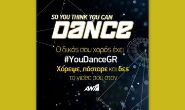 Tο So You Think You Can Dance σας προσκαλεί να χορέψετε στο δικό σας ρυθμό...