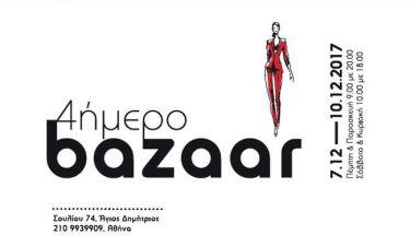 Fullah Sugah AUTUMN WINTER Fashion BAZAAR!