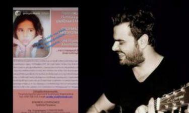 Εφιάλτης. Ο καρκίνος χτύπησε την κόρη του Καμπακάκη (Nassos blog)