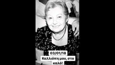 Σοκ για παρουσιάστρια. Βρήκε χθες την γιαγιά της νεκρή (Νassos blog)