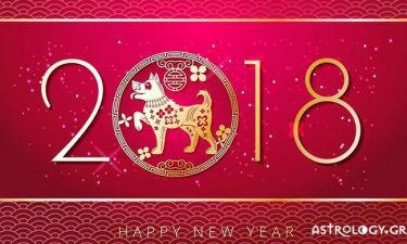 Κινέζικη Αστρολογία 2018: Μάθε τι θα σου φέρει το Έτος του Σκύλου