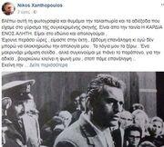 Νίκος Ξανθόπουλος:Περιγράφει πρώτη φορά τη δυσκολία μιας σκηνής στην ταινία «Η καρδιά ενός αλήτη»
