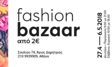 Fullah Sugah: Summer fashion Bazaar!!!