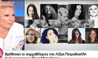 Χτυποκάρδια στο θρανίο:Βρέθηκαν οι συμμαθήτριες της Λίζας Πετροβασίλη-Ανάμεσά τους η Ζένια Μπονάτσου