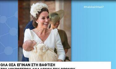 Αυτή είναι η αλήθεια για την απουσία της Βασίλισσας Ελισάβετ από την βάφτιση του πρίγκιπα Λούις