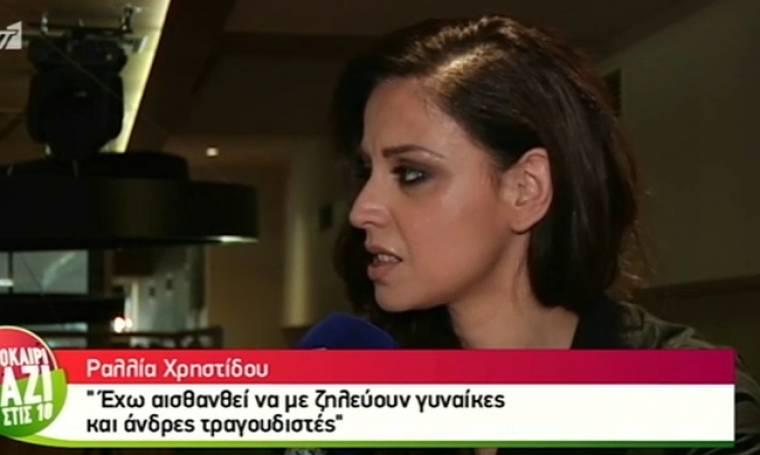 Ραλλία Χρηστίδου: «Έχω αισθανθεί να με ζηλεύουν γυναίκες και άνδρες τραγουδιστές»