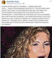 Πέθανε γνωστή τραγουδίστρια την ώρα που έκανε πρόβα
