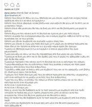 Δανάη Μπάρκα: Το συγκινητικό της μήνυμα για τη μαμά της και τον «μπαμπά» της