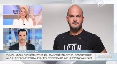 Συνελήφθη ο Γιάννης Λεβεντάκης - Όσα είπε στην Τατιάνα - Όλο το παρασκήνιο