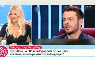 Γιώργος Αγγελόπουλος: «Θα πάω στην Αμερική να γνωρίσω τον Antony Robbins»