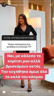 Άννα Λορένη: Aποκάλυψε γιατί απουσίαζε από τα γενέθλια της Στέλλας Μιζεράκη