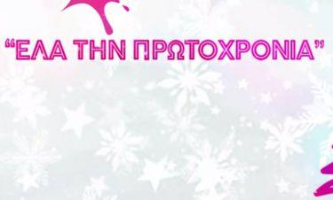 «Έλα την Πρωτοχρονιά»: Μία γιορτινή συνεργασία για καλό σκοπό