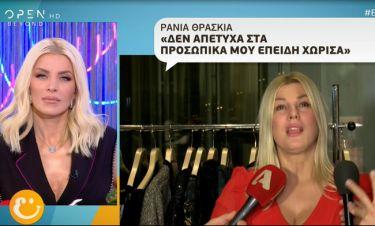 Μπουρλότο η Θρασκιά: «Δεν δέχομαι ότι δεν πήγε καλά η προσωπική μου ζωή και ο γάμος μου...»!