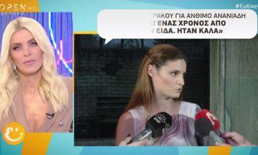 Φιλίτσα Καλογεράκου: Ποια είναι η σχέση της σήμερα με τον πρώην συμπρωταγωνιστή της,Άνθιμο Ανανιάδη;