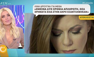 Λίνα Δρούγκα: «Με έχουν παρενοχλήσει στη δουλειά μου αλλά το αντιμετώπισα σαν... αντράκι»