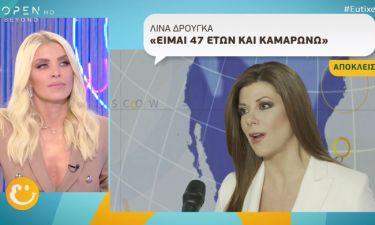 Κατερίνα Καινούργιου: Αποκάλυψε γιατί ξαφνιάστηκε όταν συναντήθηκε με τη Λίνα Δρούγκα!