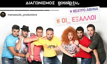 Αυτοί είναι οι νικητές για την παράσταση «Οι έξαλλοι» στο θέατρο Αθηνά