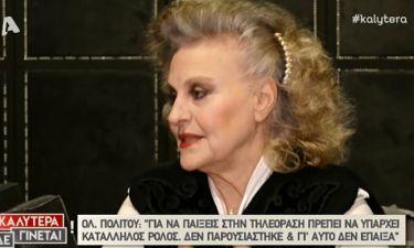 Όλγα Πολίτου: Η τραγική απώλεια πριν από έναν μήνα που της στοίχισε