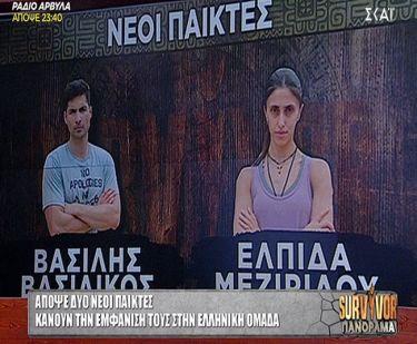 Survivor Πανόραμα: Αυτοί είναι οι δύο νέοι παίκτες της ελληνικής ομάδας!
