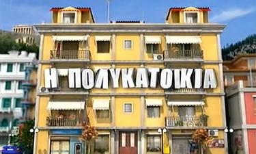 Τα πρώτα ονόματα που έκλεισαν για την τηλεοπτική επιστροφή της «Πολυκατοικίας» (photos)