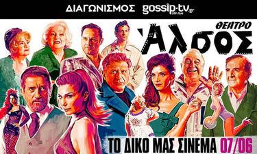 Θέατρο Άλσος: Αυτοί είναι οι τυχεροί που κέρδισαν προσκλήσεις για την παράσταση «Το δικό μας σινεμά»
