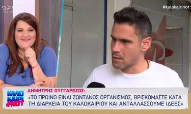 Δημήτρης Ουγγαρέζος: «Δεν έχω ηρεμήσει ακόμα για να πενθήσω τον πατέρα μου» (videos)