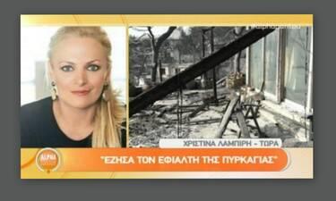 Μάτι: Η σοκαριστική περιγραφή της Λαμπίρη: «Στη γωνία του σπιτιού μας ένας άνθρωπος είχε τελειώσει»