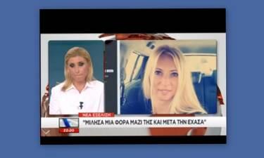 Μάτι: Όταν η Σία Κοσιώνη λύγισε στον αέρα του δελτίου ειδήσεων του ΣΚΑΪ!
